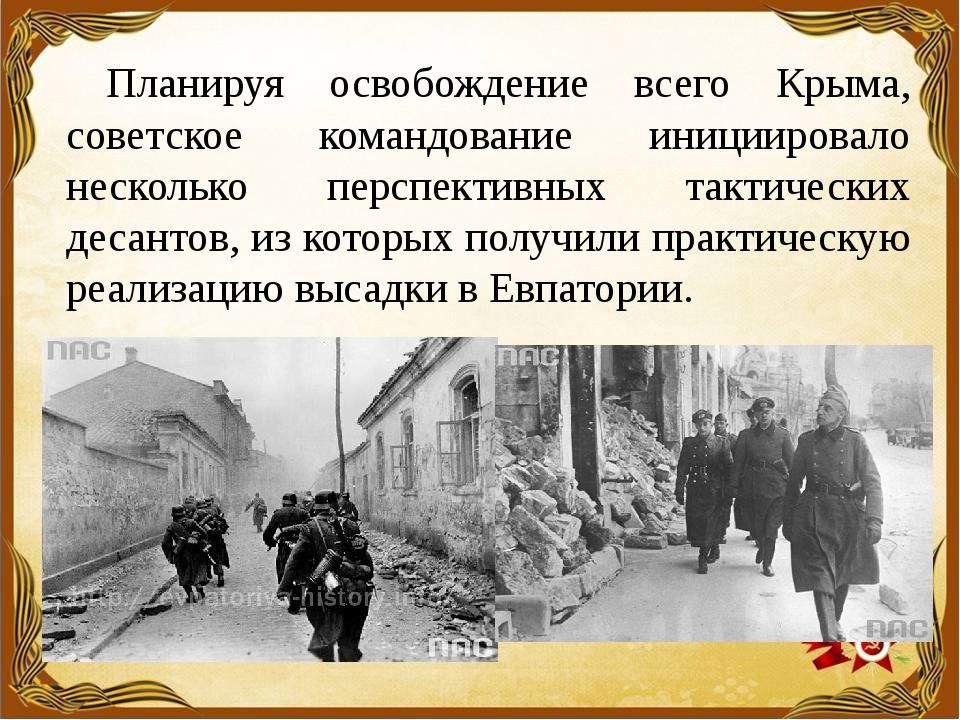 Планируя освобождение всего Крыма, советское командование инициировало нескол...