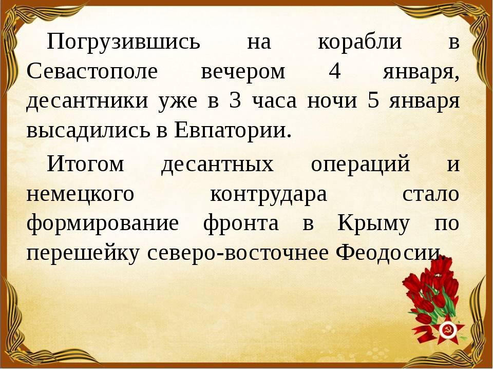 Погрузившись на корабли в Севастополе вечером 4 января, десантники уже в 3 ча...