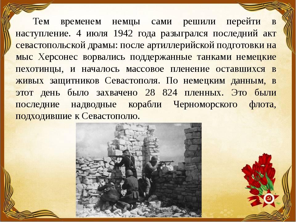 Тем временем немцы сами решили перейти в наступление. 4 июля 1942 года разыгр...