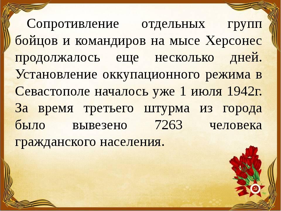 Сопротивление отдельных групп бойцов и командиров на мысе Херсонес продолжало...