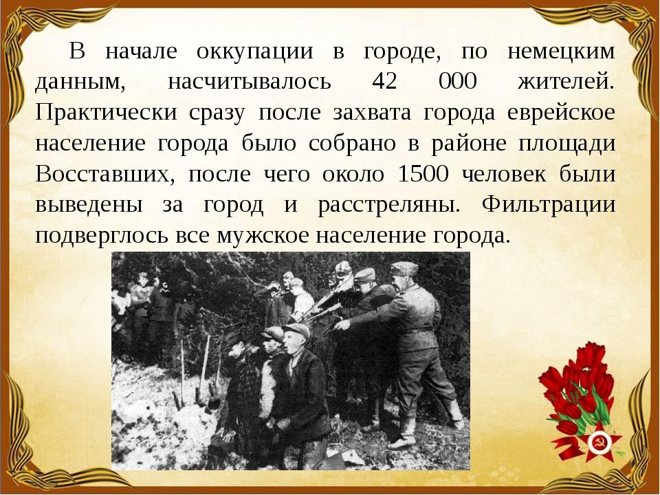 В начале оккупации в городе, по немецким данным, насчитывалось 42 000 жителей...