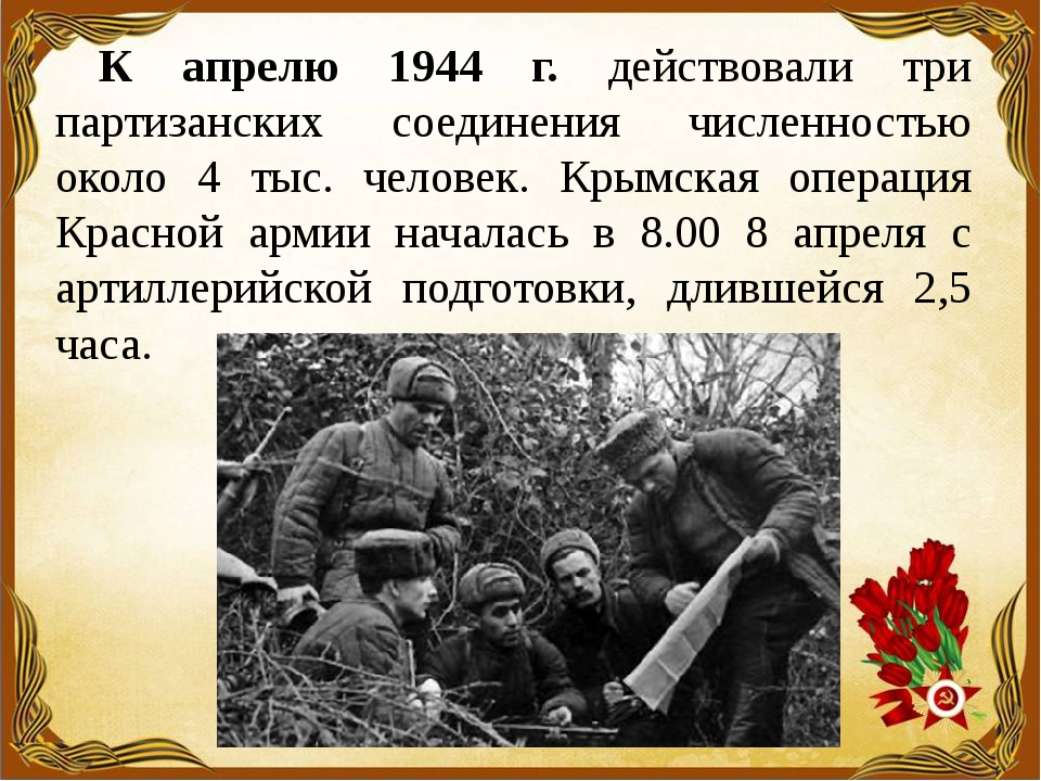 К апрелю 1944 г. действовали три партизанских соединения численностью около 4...