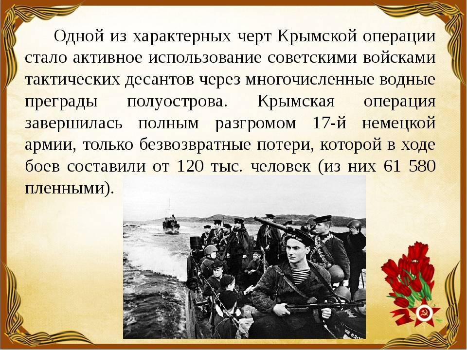 Одной из характерных черт Крымской операции стало активное использование сове...
