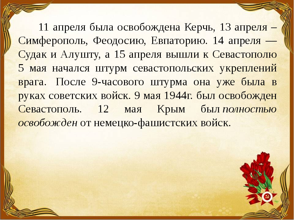 11 апреля была освобождена Керчь, 13 апреля – Симферополь, Феодосию, Евпатори...