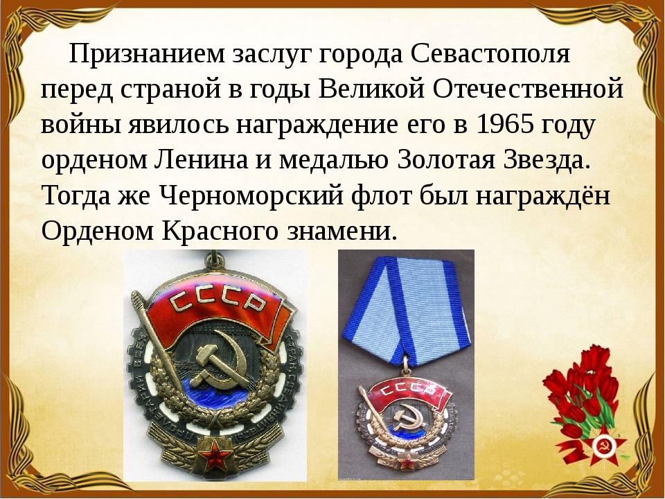 Признанием заслуг города Севастополя перед страной в годы Великой Отечественн...