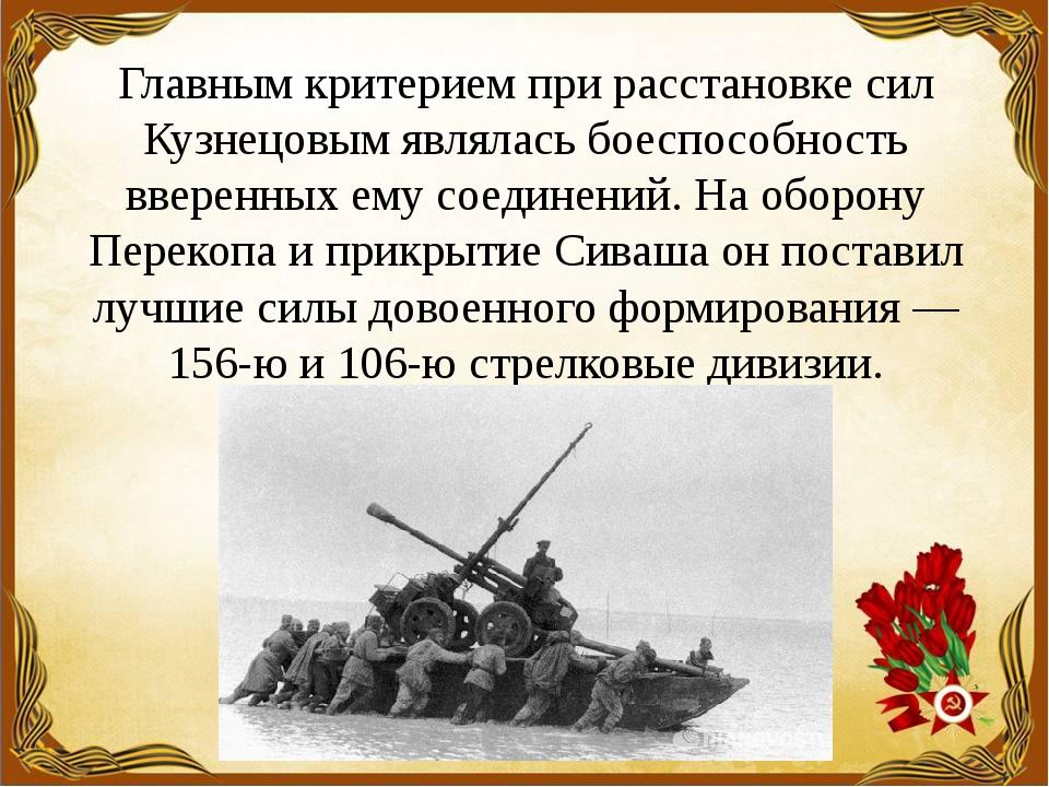 Главным критерием при расстановке сил Кузнецовым являлась боеспособность ввер...