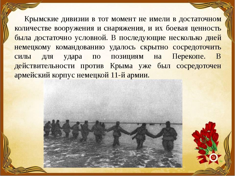 Крымские дивизии в тот момент не имели в достаточном количестве вооружения и...