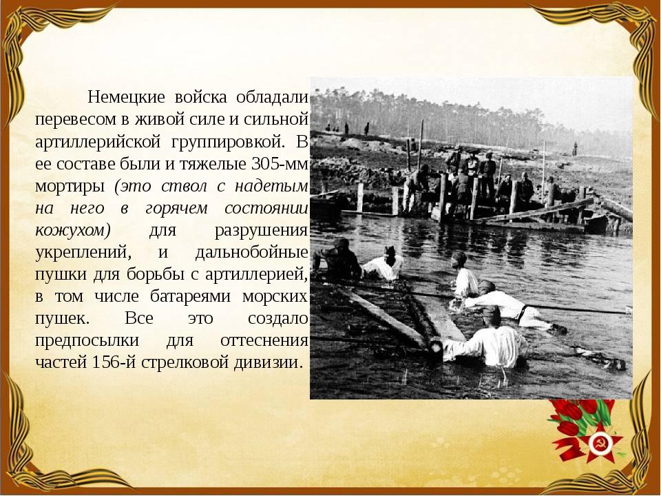 Немецкие войска обладали перевесом в живой силе и сильной артиллерийской груп...