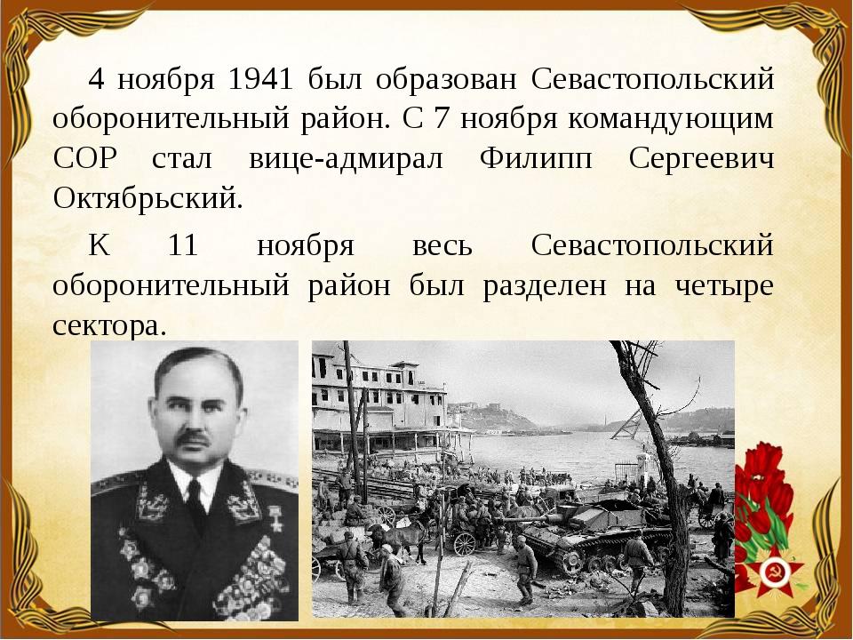 4 ноября 1941 был образован Севастопольский оборонительный район. С 7 ноября...