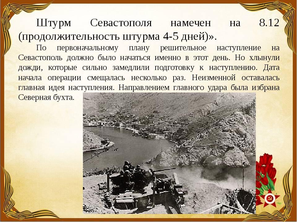 Штурм Севастополя намечен на 8.12 (продолжительность штурма 4-5 дней)». По пе...