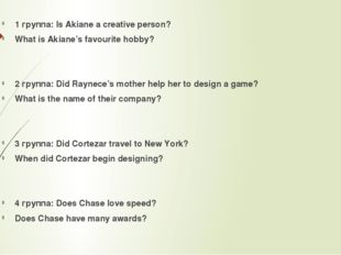 1 группа: Is Akiane a creative person? What is Akiane's favourite hobby? 2 гр