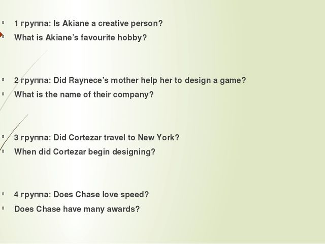 1 группа: Is Akiane a creative person? What is Akiane's favourite hobby? 2 гр...