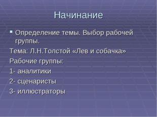 Начинание Определение темы. Выбор рабочей группы. Тема: Л.Н.Толстой «Лев и со
