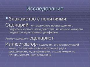 Исследование Знакомство с понятиями: Сценарий- литературное произведение с по