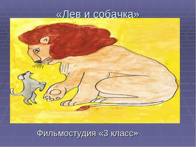 «Лев и собачка» Фильмостудия «3 класс»