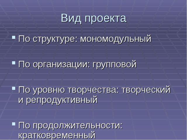 Вид проекта По структуре: мономодульный По организации: групповой По уровню т...