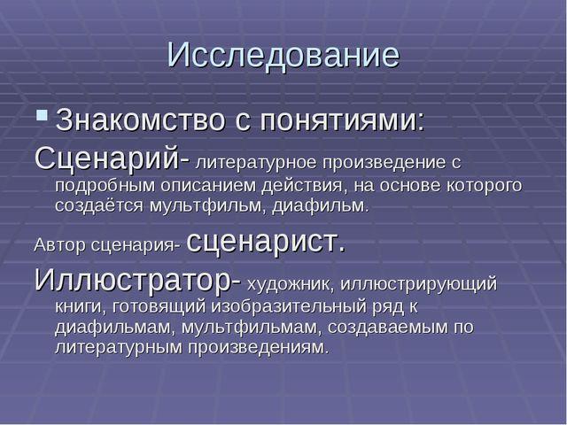 Исследование Знакомство с понятиями: Сценарий- литературное произведение с по...