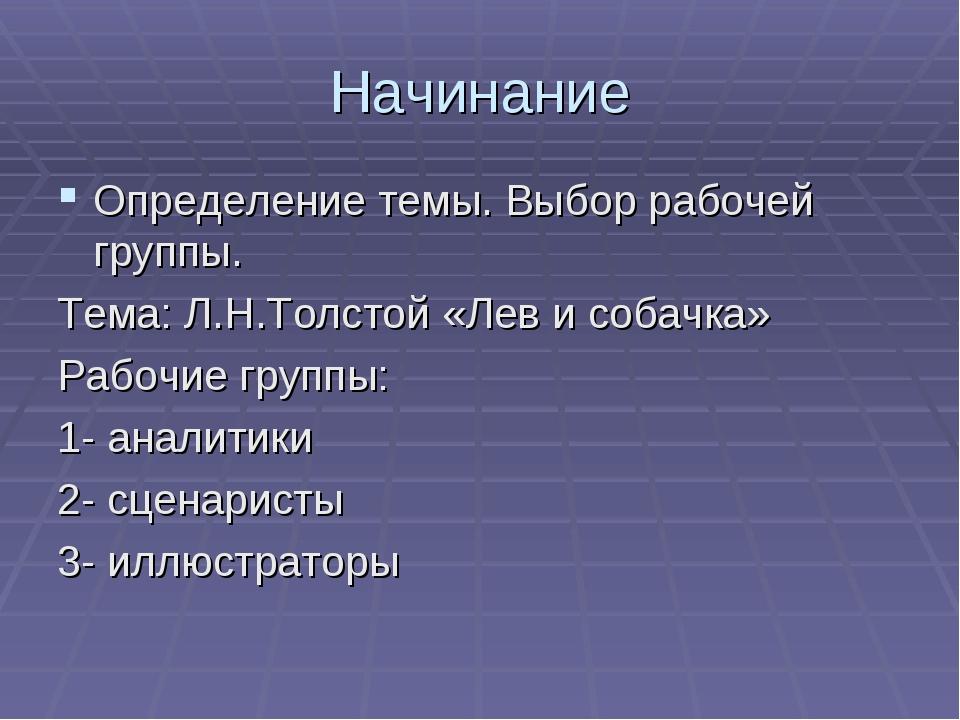 Начинание Определение темы. Выбор рабочей группы. Тема: Л.Н.Толстой «Лев и со...