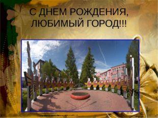 С ДНЕМ РОЖДЕНИЯ, ЛЮБИМЫЙ ГОРОД!!!