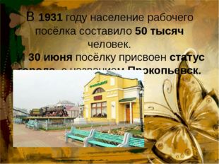 В 1931 году население рабочего посёлка составило 50 тысяч человек.  И 30 июня