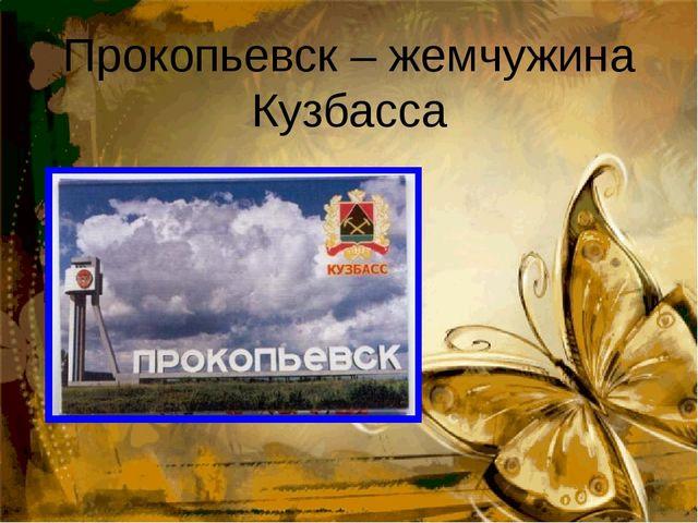 Прокопьевск – жемчужина Кузбасса