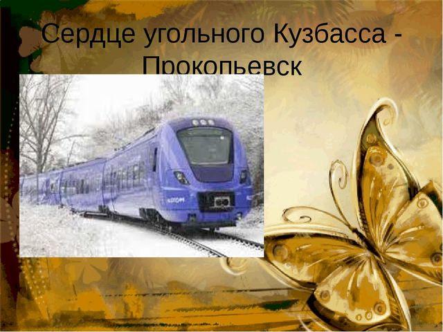 Сердце угольного Кузбасса - Прокопьевск