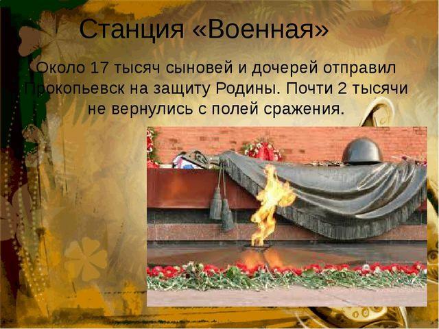 Около 17 тысяч сыновей и дочерей отправил Прокопьевск на защиту Родины. Почти...
