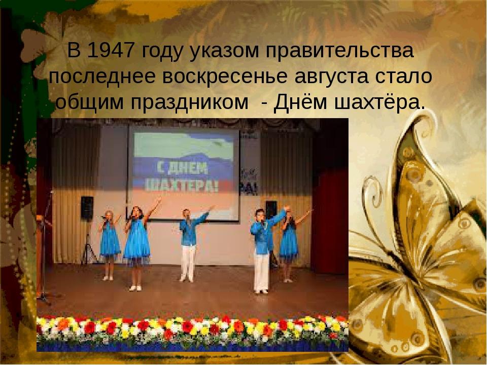 В 1947 году указом правительства последнее воскресенье августа стало общим пр...