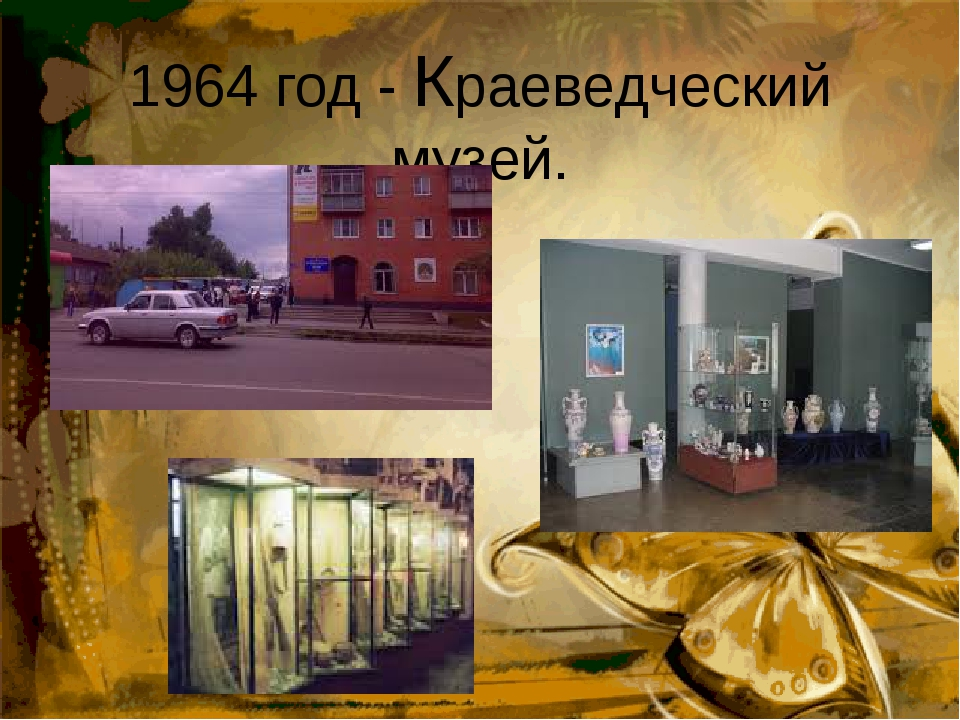 1964 год - Краеведческий музей.