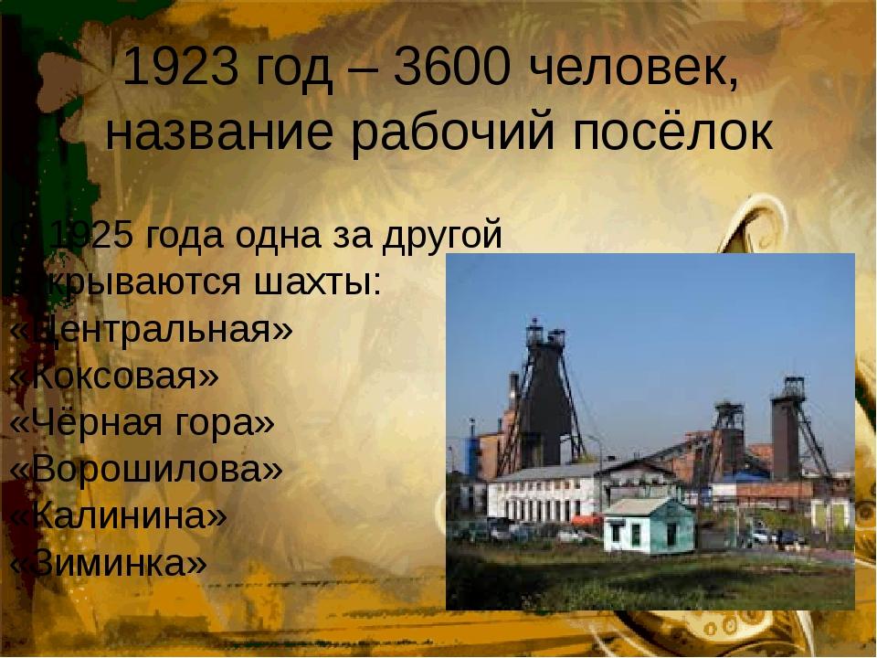 1923 год – 3600 человек,  название рабочий посёлок
