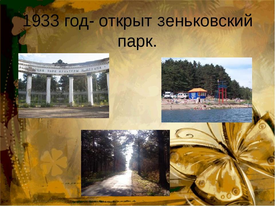 1933 год- открыт Зеньковский парк.
