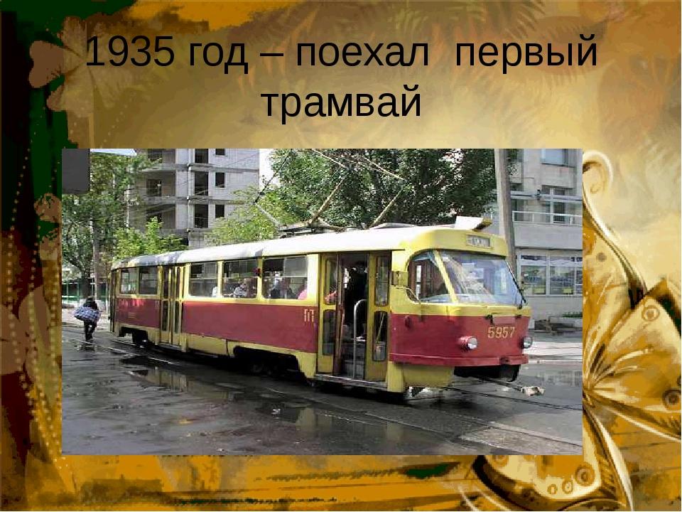 1935 год – поехал  первый трамвай