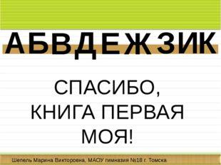 СПАСИБО, КНИГА ПЕРВАЯ МОЯ! Д А И Б В Ж Е З К Шепель Марина Викторовна, МАОУ г