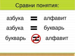 азбука алфавит букварь алфавит азбука букварь Сравни понятия: