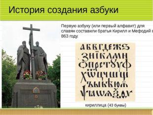 История создания азбуки Первую азбуку (или первый алфавит) для славян состави