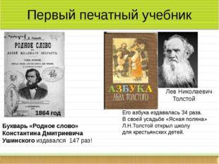 Первый печатный учебник Букварь «Родное слово» Константина Дмитриевича Ушинс
