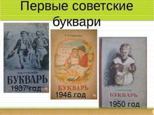 Первые советские буквари 1937 год 1946 год 1950 год