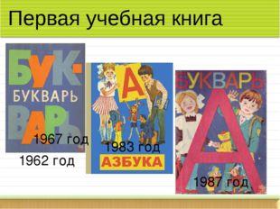 1962 год 1967 год 1987 год 1983 год Первая учебная книга