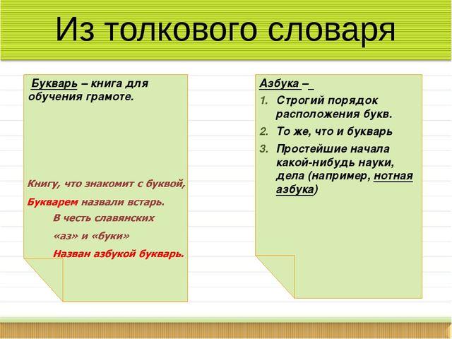 Из толкового словаря Букварь – книга для обучения грамоте. Азбука – Строгий...