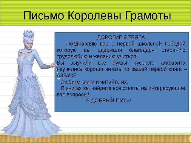 Письмо Королевы Грамоты ДОРОГИЕ РЕБЯТА! Поздравляю вас с первой школьной по...
