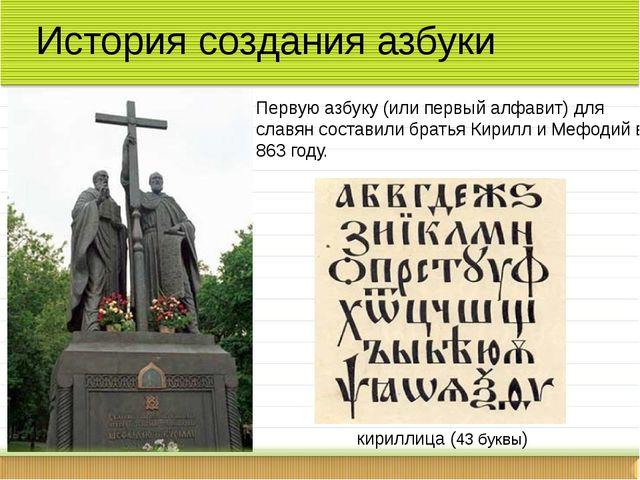 История создания азбуки Первую азбуку (или первый алфавит) для славян состави...