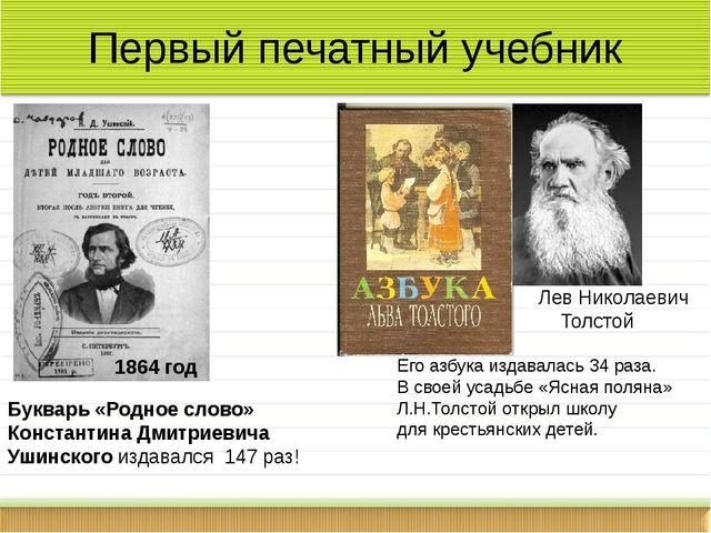 Первый печатный учебник Букварь «Родное слово» Константина Дмитриевича Ушинс...