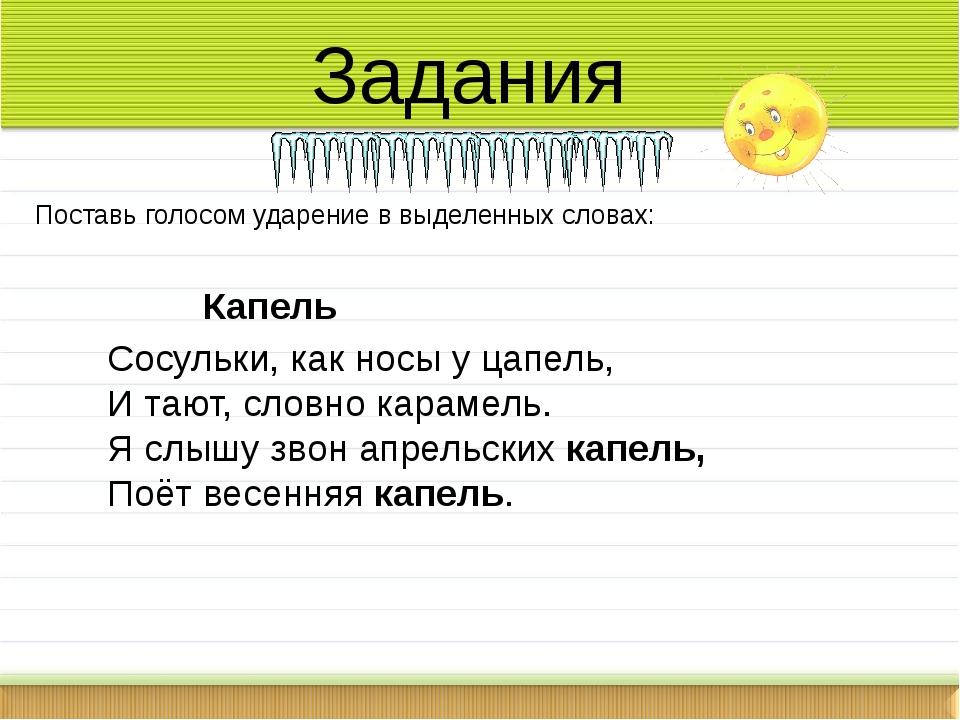 Задания Поставь голосом ударение в выделенных словах:  Капель Сосульки,...