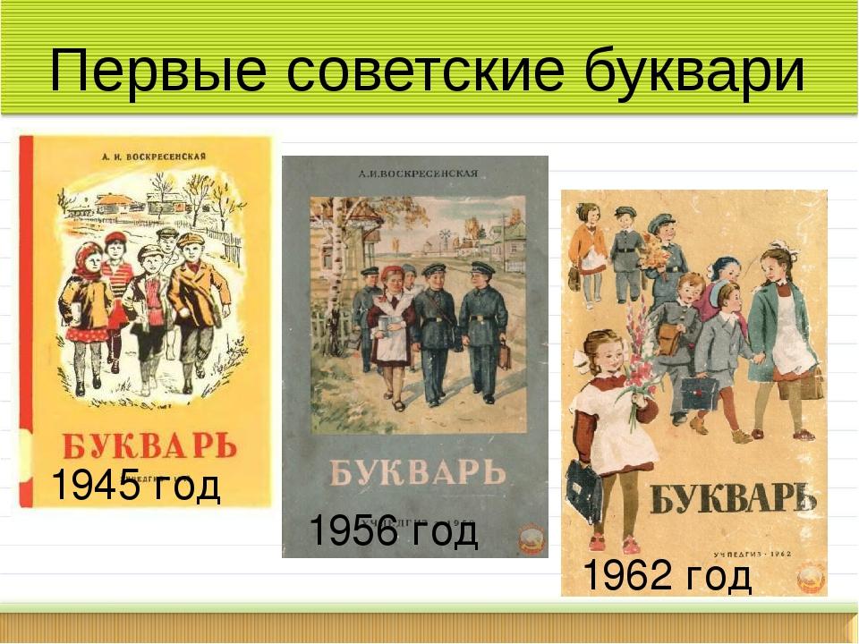 Первые советские буквари 1945 год 1956 год 1962 год