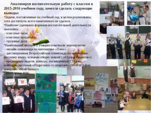 Анализируя воспитательную работу с классом в 2015-2016 учебном году, хочется