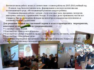Воспитательная работа велась в соответствии с планом работы на 2015-2016 уч