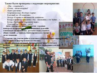 Дети с интересом приняли участие: в разных конкурсах по предметам, в дистанц