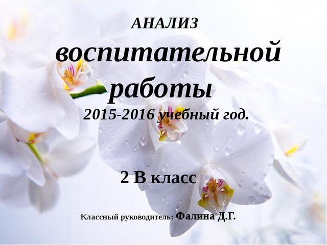 АНАЛИЗ воспитательной работы 2015-2016 учебный год. 2 В класс Классный руков...