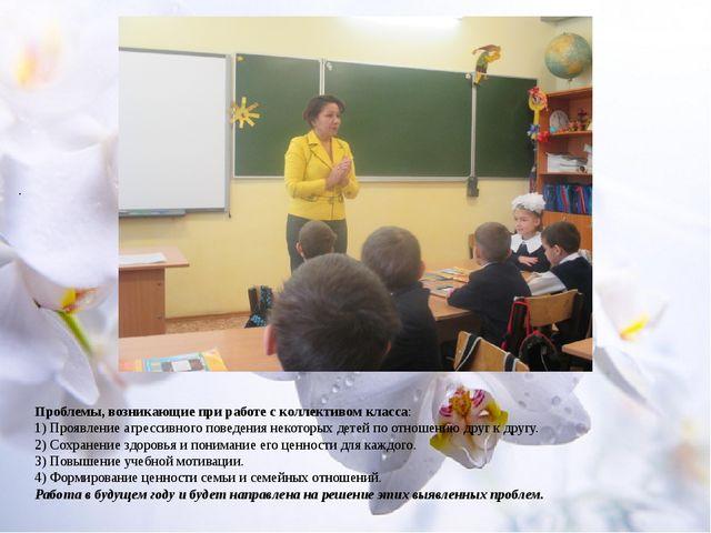 . Проблемы, возникающие при работе с коллективом класса: 1) Проявление агрес...
