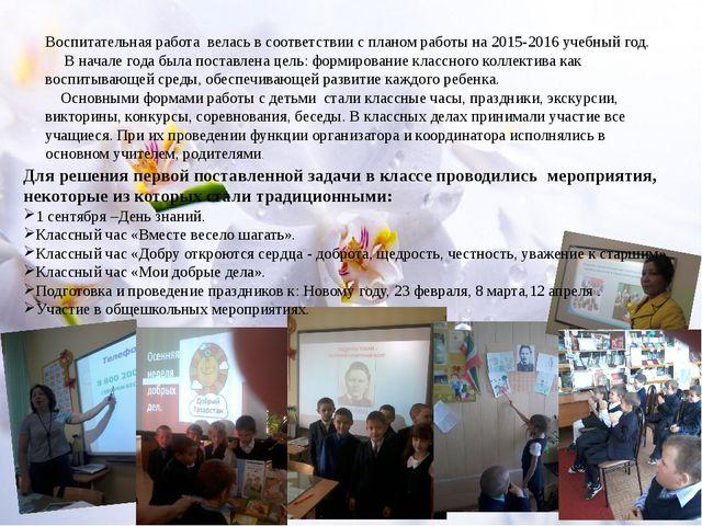 Воспитательная работа велась в соответствии с планом работы на 2015-2016 уч...